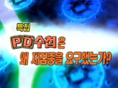 PD 수첩 661회