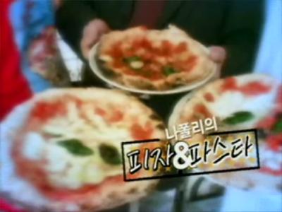 이탈리아 남부 : 나폴리 서민의 음식, 피자