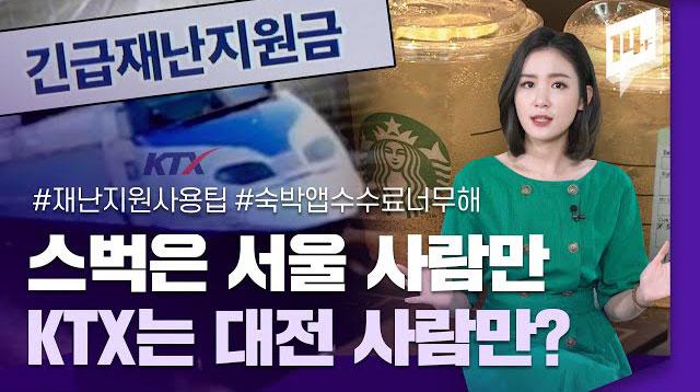다같은 스타벅스인데 긴급재난 지원금 결제는 왜 서울사람만 되는 거죠?