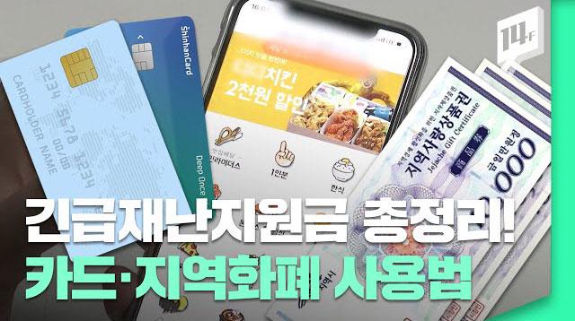 긴급재난지원금 한방에 정리! 배달앱 사용 가능할까? 신용 체크카드, 지역사랑상품권 어떻게 골라야할까?