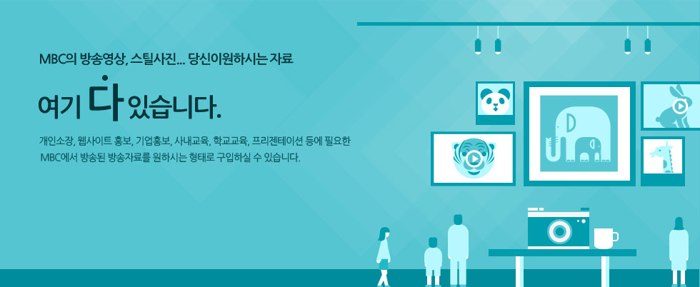 MBC의 방송영상, 스틸사진... 당신이원하시는 자료 여기 다 있습니다.