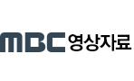 MBC 영상자료
