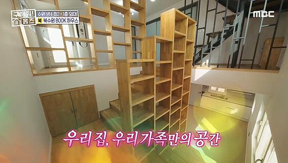 <수원시 장안구 송죽동 Book수원 Book하우스> 집 안에 북카페가 있다?! 우리 가족만의 지식 창고! 클립 이미지