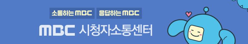 MBC 시청자소통센터